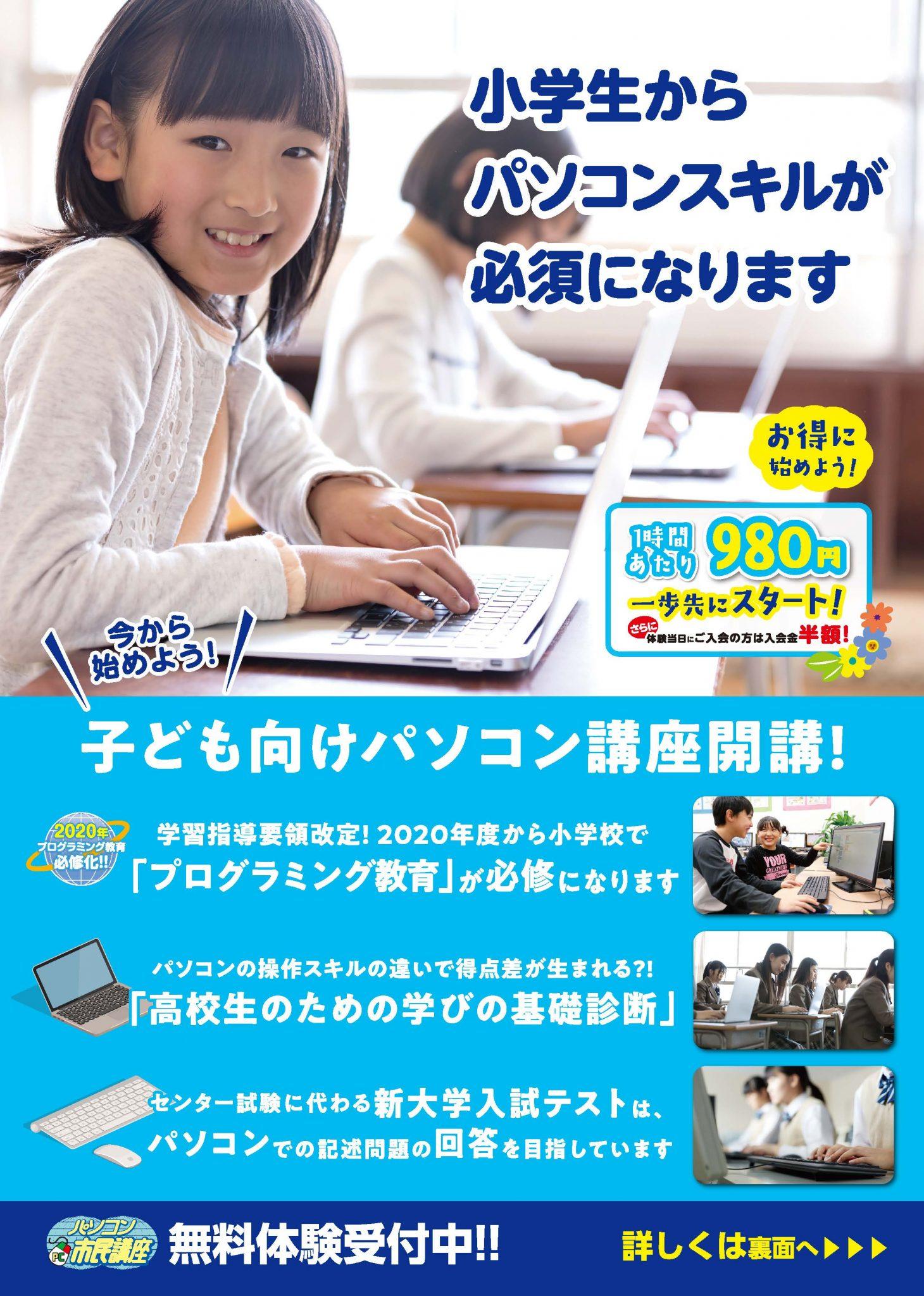 子ども向けパソコン講座開講!
